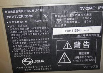 テレビ回収料金-4.JPG