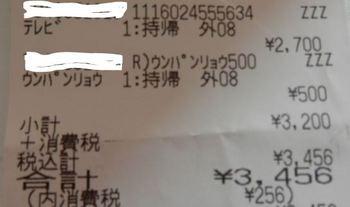 テレビ回収料金.JPG